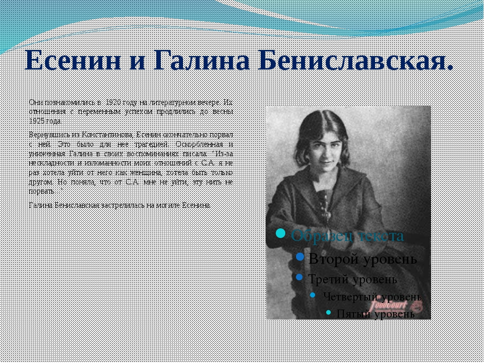 Есенин и Галина Бениславская. Они познакомились в 1920 году на литературном в...