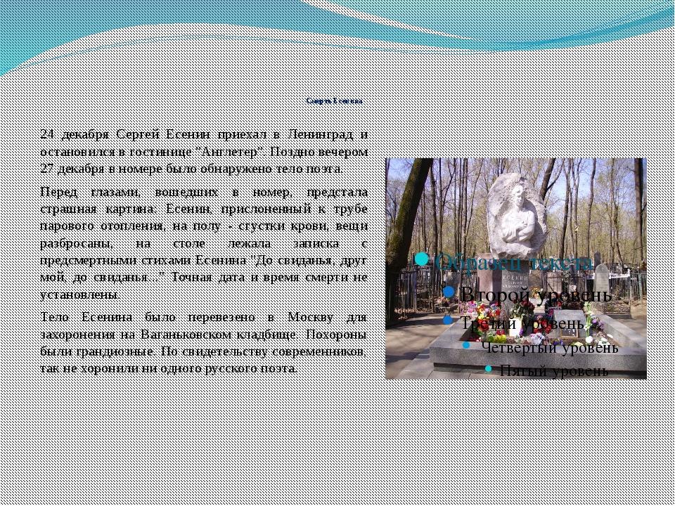 Смерть Есенина 24 декабря Сергей Есенин приехал в Ленинград и остановился в...