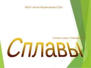 Учитель химии: Семыкина С.И. МКОУ «Битюг-Матреновская СОШ»