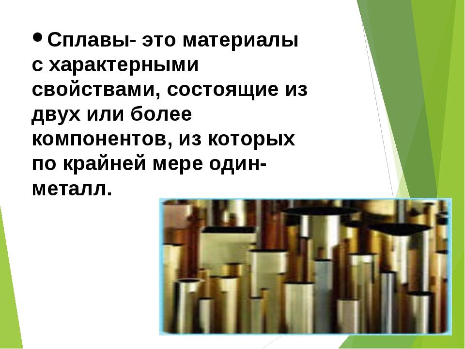 Сплавы- это материалы с характерными свойствами, состоящие из двух или более...