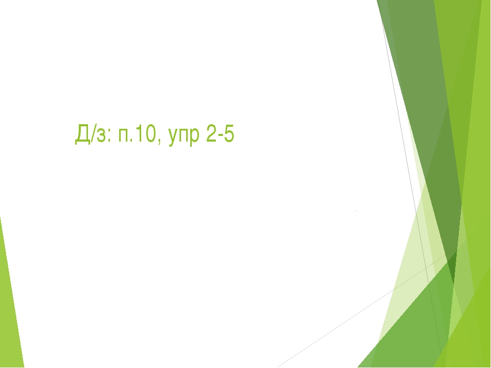 Д/з: п.10, упр 2-5