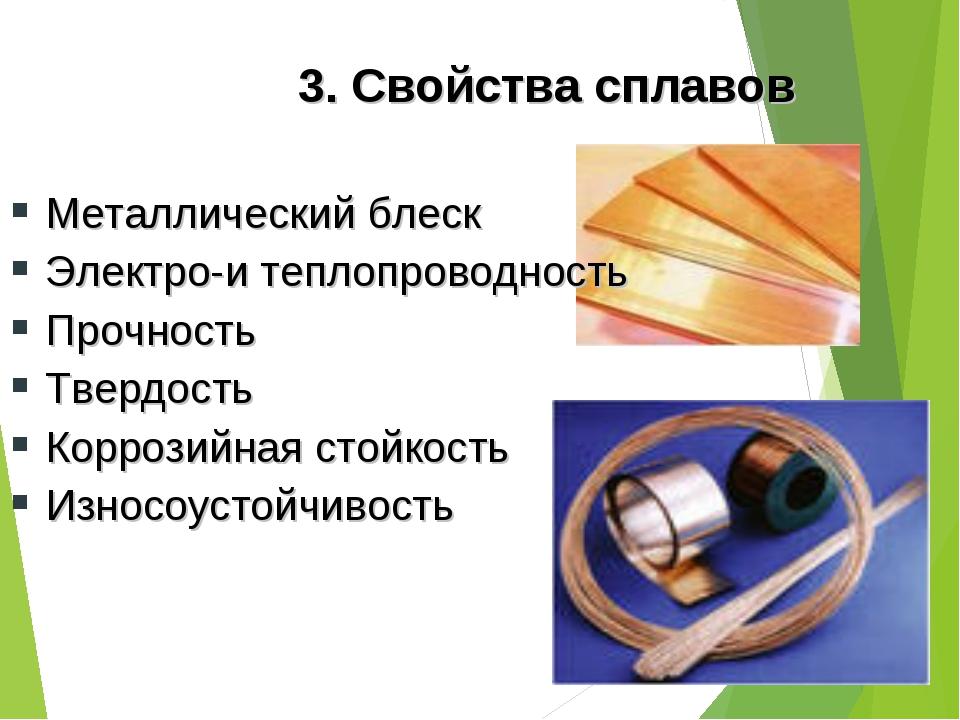 3. Свойства сплавов Металлический блеск Электро-и теплопроводность Прочность...