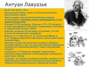 26.08.1743–08.05.1794 г.  Французский химик. Один из основоположников класс