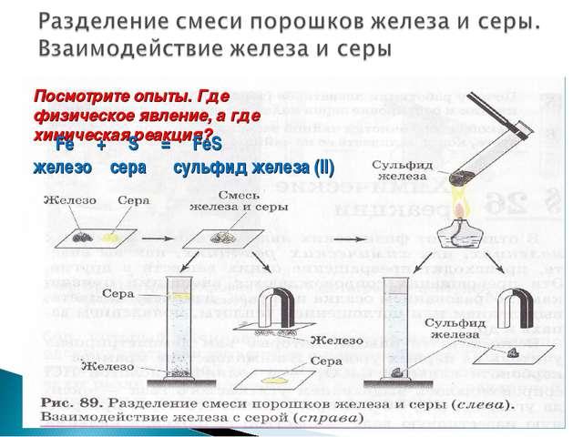 Посмотрите опыты. Где физическое явление, а где химическая реакция? Fe + S =...