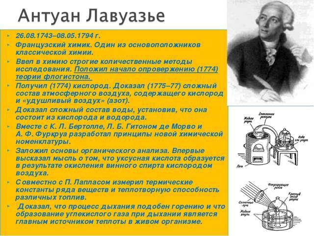 26.08.1743–08.05.1794 г.  Французский химик. Один из основоположников класс...