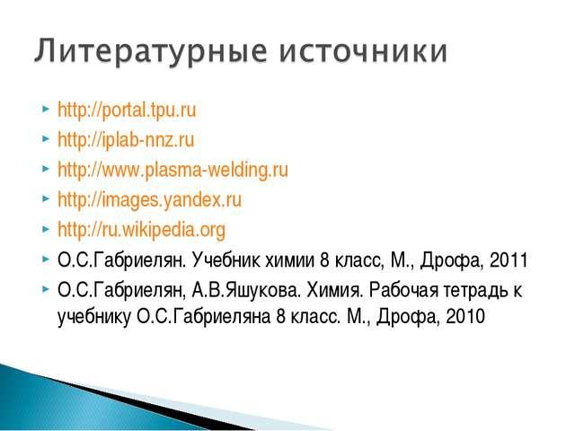 http://portal.tpu.ru http://iplab-nnz.ru http://www.plasma-welding.ru http://...