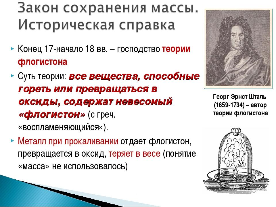 Конец 17-начало 18 вв. – господство теории флогистона Суть теории: все вещест...