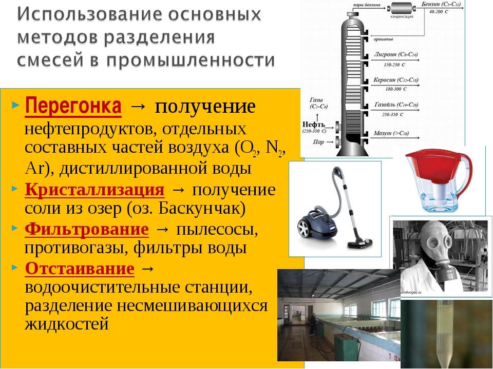 Перегонка → получение нефтепродуктов, отдельных составных частей воздуха (О2,...