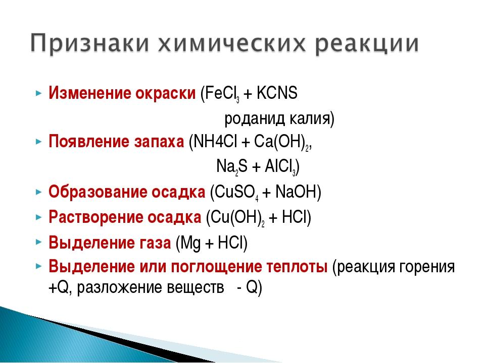 Изменение окраски (FeCl3 + KCNS роданид калия) Появление запаха (NH4Cl + Ca(O...