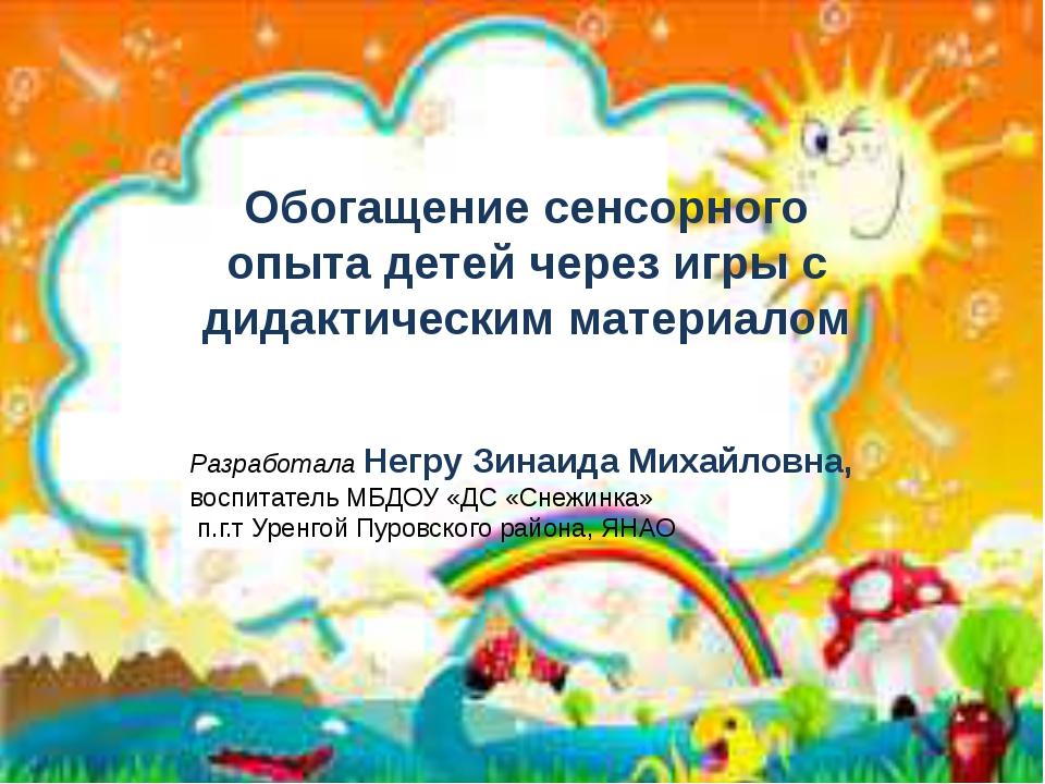 Обогащение сенсорного опыта детей через игры с дидактическим материалом Разра...