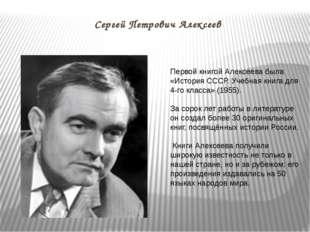Сергей Петрович Алексеев Первой книгой Алексеева была «История СССР. Учебная