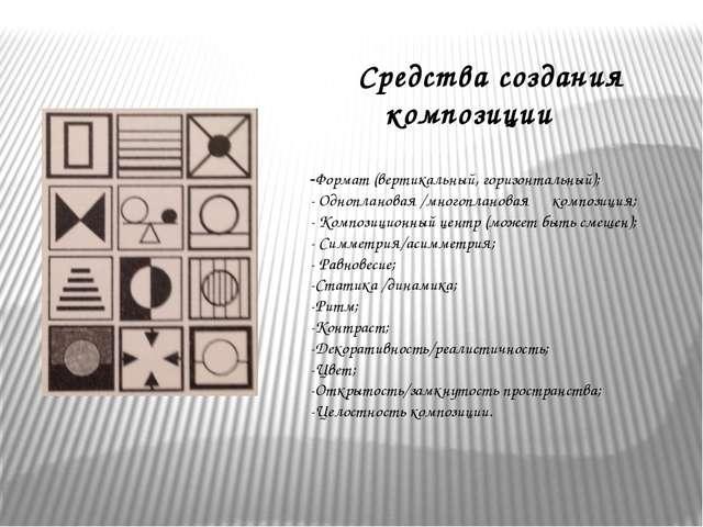 Средства создания композиции -Формат (вертикальный, горизонтальный); - Однопл...