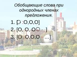 Обобщающие слова при однородных членах предложения. 1. [ · :O,O,O] 2. [O, O,