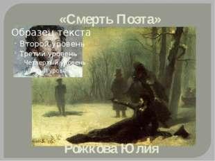 «Смерть Поэта» Рожкова Юлия