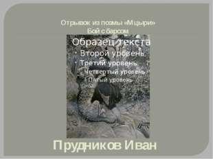 Отрывок из поэмы «Мцыри» Бой с барсом Прудников Иван