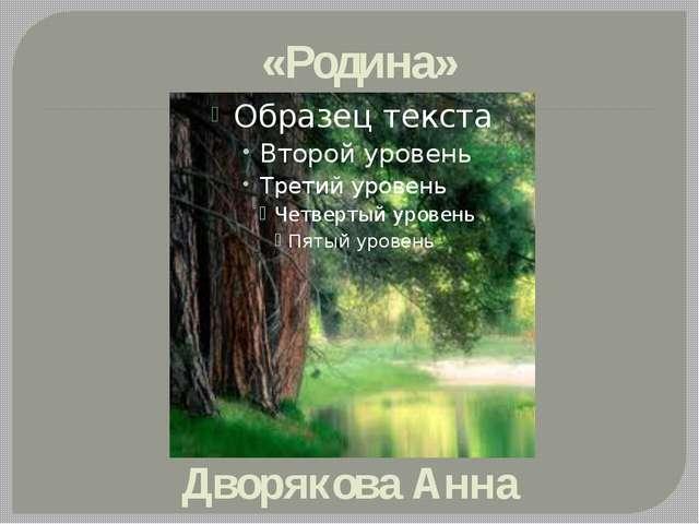 «Родина» Дворякова Анна