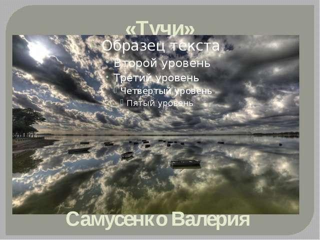 «Тучи» Самусенко Валерия