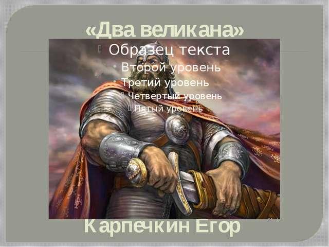 «Два великана» Карпечкин Егор