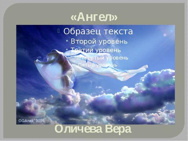 «Ангел» Оличева Вера