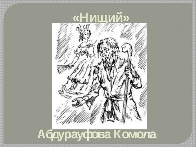 «Нищий» Абдурауфова Комола