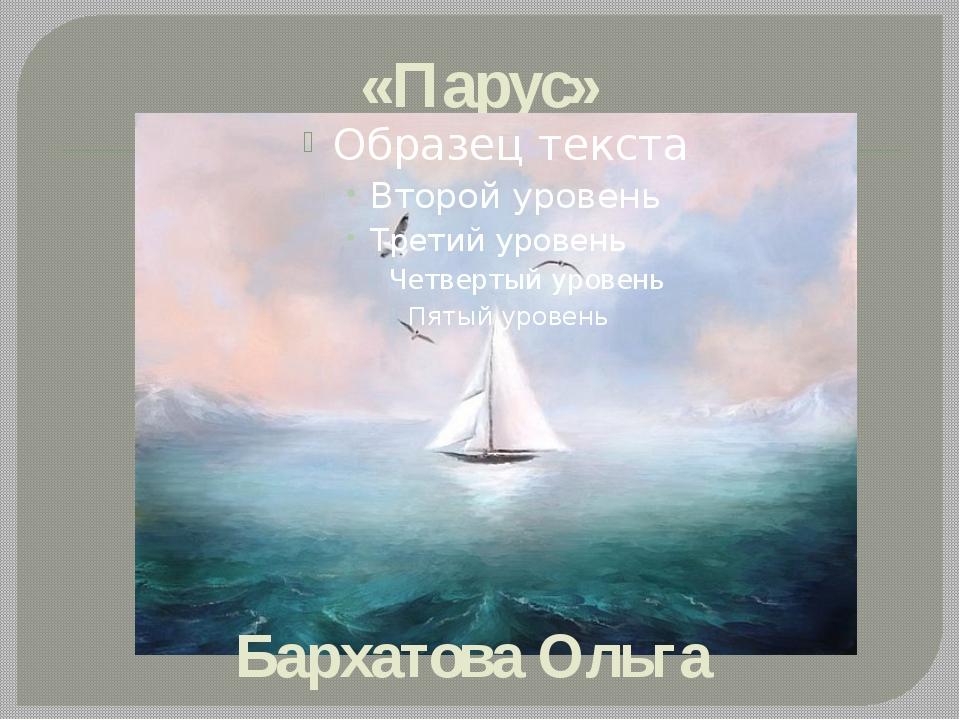 «Парус» Бархатова Ольга