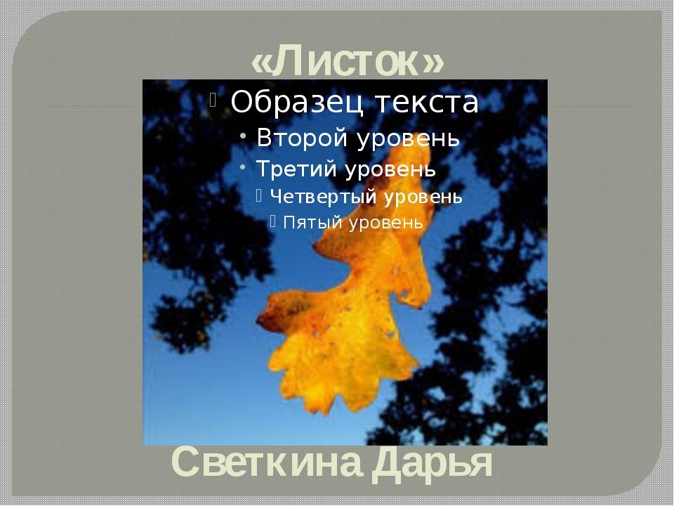 «Листок» Светкина Дарья