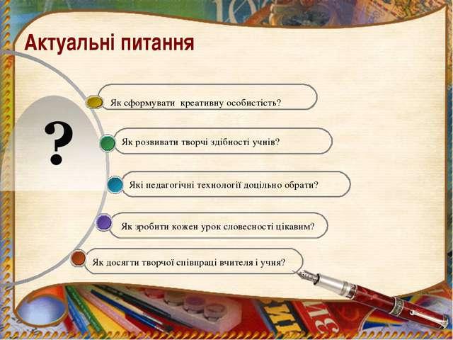 Актуальні питання Як досягти творчої співпраці вчителя і учня? Які педагогічн...