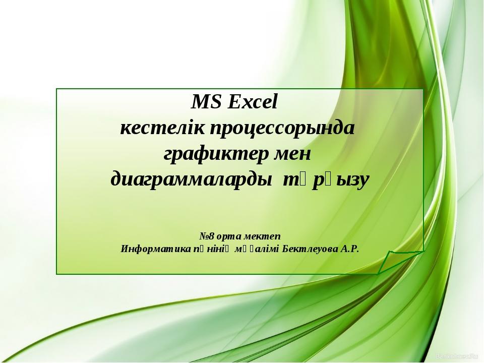 MS Excel кестелік процессорында графиктер мен диаграммаларды тұрғызу №8 орта...