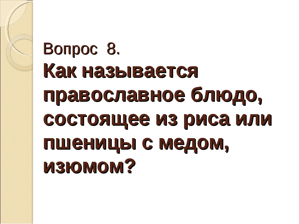 Вопрос 8. Как называется православное блюдо, состоящее из риса или пшеницы с...