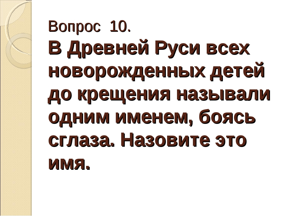 Вопрос 10. В Древней Руси всех новорожденных детей до крещения называли одним...