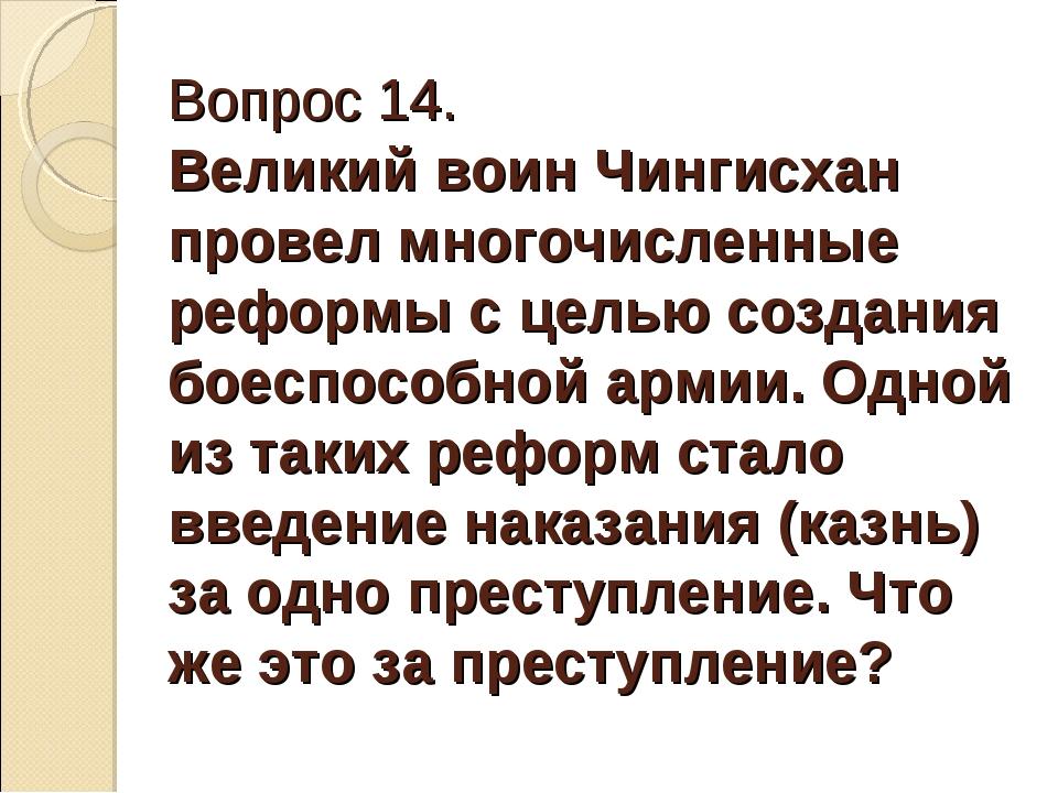 Вопрос 14. Великий воин Чингисхан провел многочисленные реформы с целью созда...