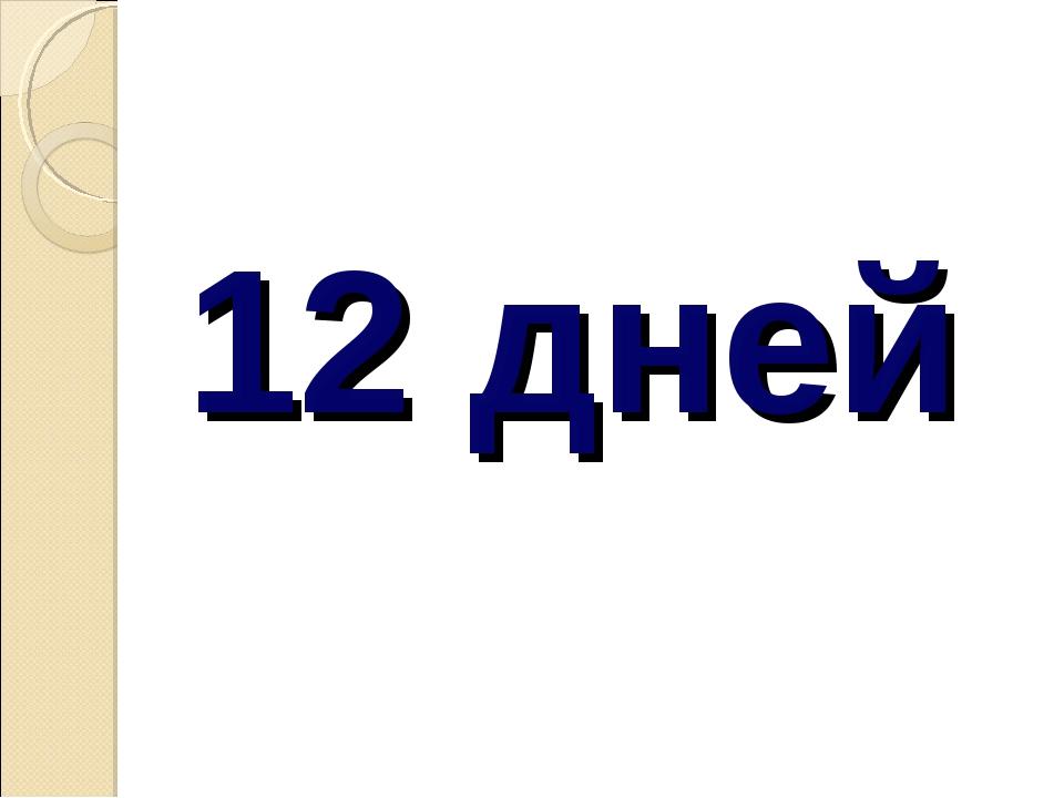 12 дней