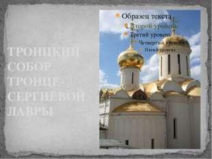 ТРОИЦКИЙ СОБОР ТРОИЦЕ- СЕРГИЕВОЙ ЛАВРЫ