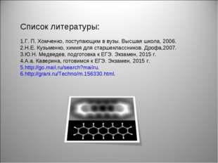 Список литературы: Г. П. Хомченко, поступающим в вузы. Высшая школа, 2006. Н.