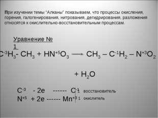 """При изучении темы """"Алканы"""" показываем, что процессы окисления, горения, галог"""