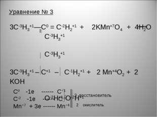 Уравнение № 3 3C-3H3+1—C0 = C-2H2+1 + 2KMn+7O4 + 4H2O C-3H3+1 C-3H3+1 3C-3H3+