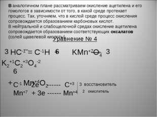 В аналогичном плане рассматриваем окисление ацетилена и его гомологов в завис
