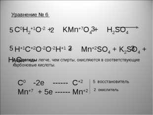 Уравнение № 6 С0H2+1O-2 + KMn+7O4 + H2SO4 H+1C+2O-2O-2H+1 + Mn+2SO4 + K2SO4 +