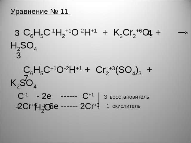С6H5C-1H2+1O-2H+1 + K2Cr2+6O7 + H2SO4 C6H5C+1O-2H+1 + Cr2+3(SO4)3 + K2SO4 +...