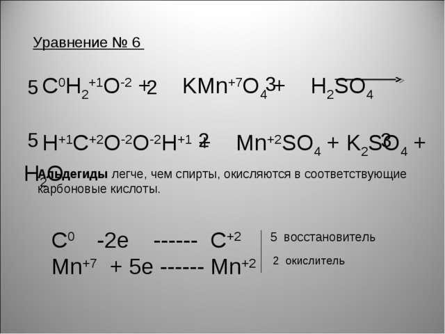 Уравнение № 6 С0H2+1O-2 + KMn+7O4 + H2SO4 H+1C+2O-2O-2H+1 + Mn+2SO4 + K2SO4 +...