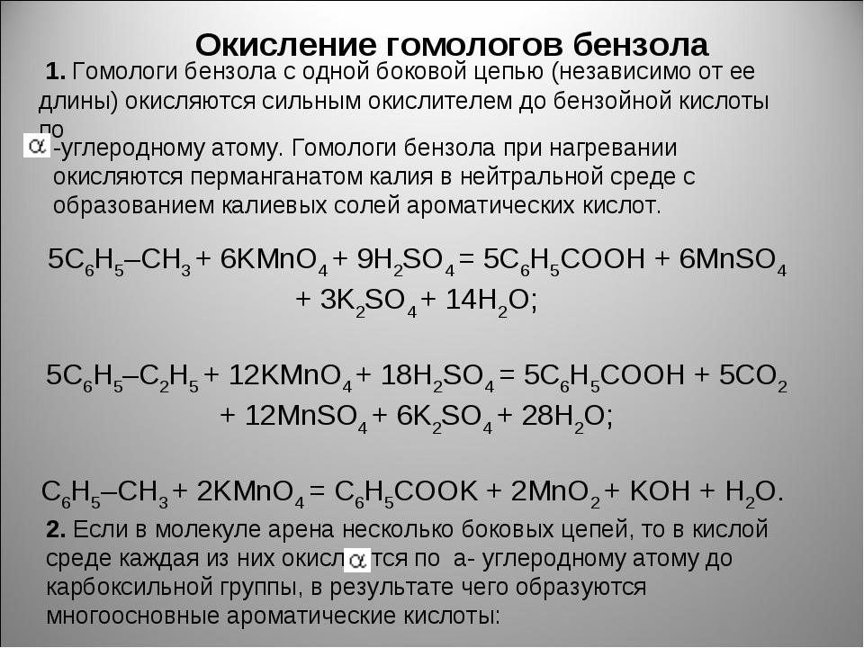 1. Гомологи бензола с одной боковой цепью (независимо от ее длины) окисляютс...