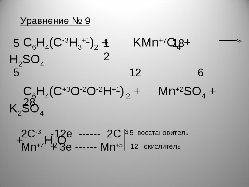 Уравнение № 9 С6H4(C-3H3+1)2 + KMn+7O4 + H2SO4 C6H4(C+3O-2O-2H+1) 2 + Mn+2SO4...