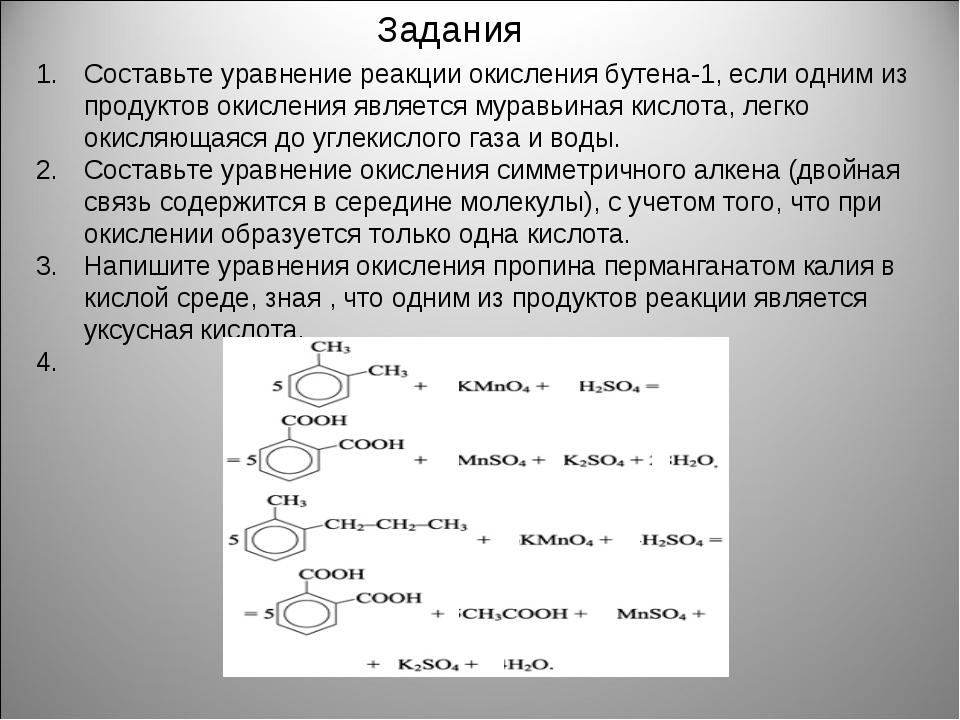 Составьте уравнение реакции окисления бутена-1, если одним из продуктов окисл...