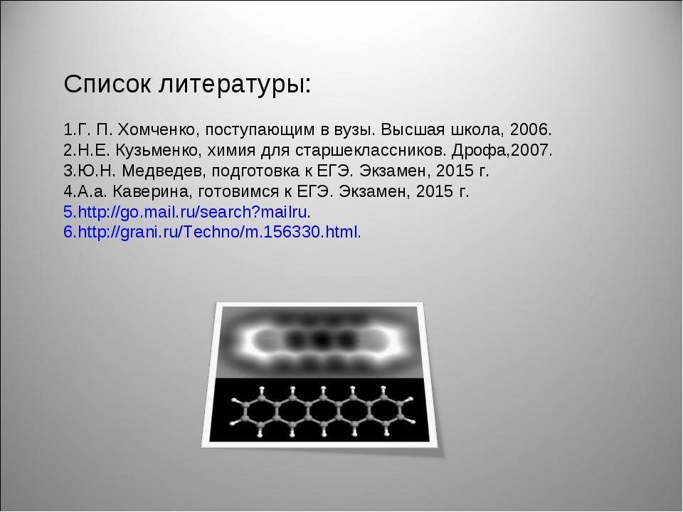 Список литературы: Г. П. Хомченко, поступающим в вузы. Высшая школа, 2006. Н....