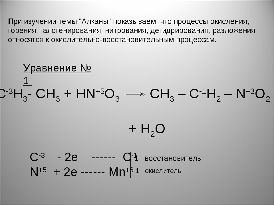"""При изучении темы """"Алканы"""" показываем, что процессы окисления, горения, галог..."""
