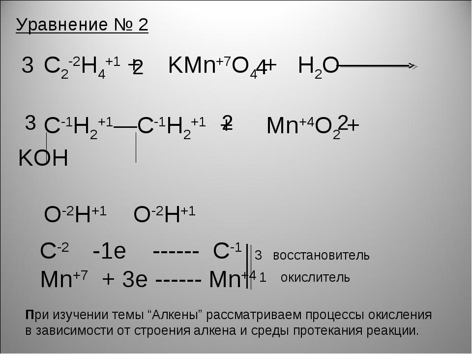 Уравнение № 2 С2-2Н4+1 + KMn+7O4 + H2O C-1H2+1—C-1H2+1 + Mn+4O2 + KOH O-2H+1...