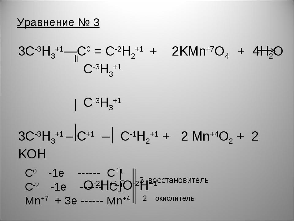 Уравнение № 3 3C-3H3+1—C0 = C-2H2+1 + 2KMn+7O4 + 4H2O C-3H3+1 C-3H3+1 3C-3H3+...