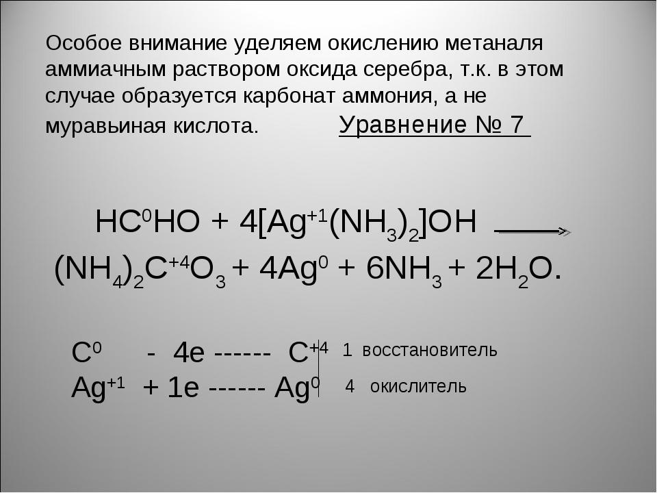 Особое внимание уделяем окислению метаналя аммиачным раствором оксида серебра...