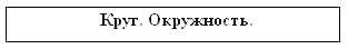 http://festival.1september.ru/articles/411439/fig1.jpg