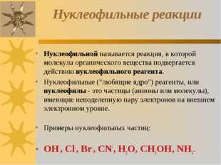 Нуклеофильные реакции Нуклеофильной называется реакция, в которой молекула ор